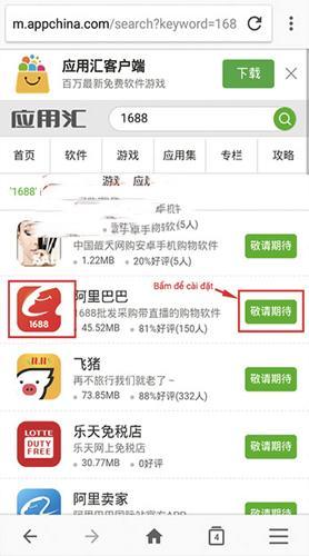 Ấn nút màu xanh lá cây tại app 1688 để tải app về điện thoại Android